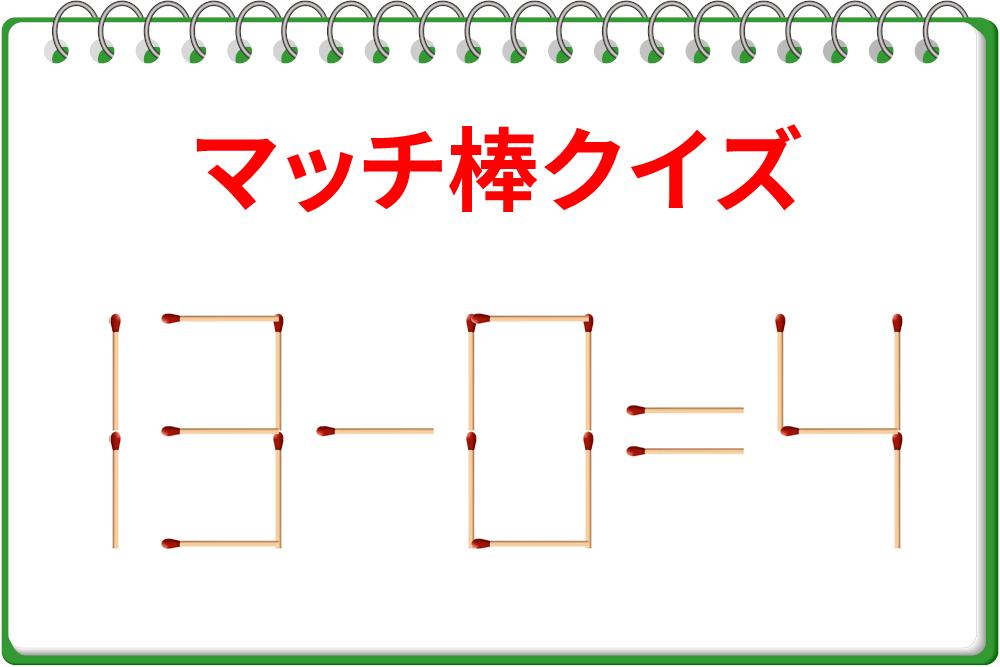 【1分脳トレ】ちょっとやさしめマッチ棒クイズ「13-0=4」を正しい式に!
