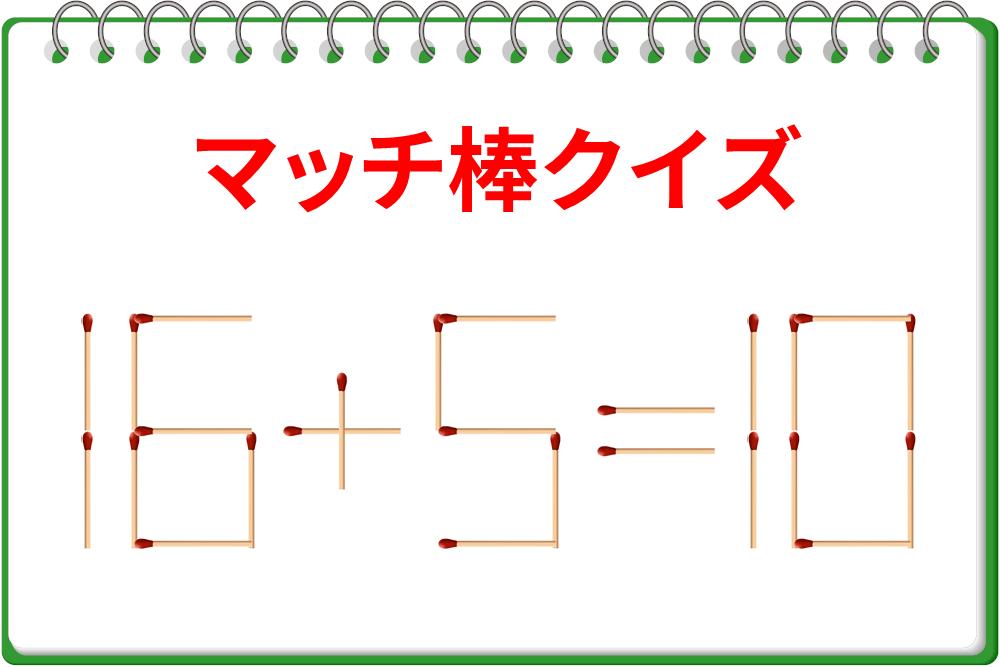 【1分脳トレ】マッチ棒クイズに挑戦!「16+5=10」を正しくしよう!
