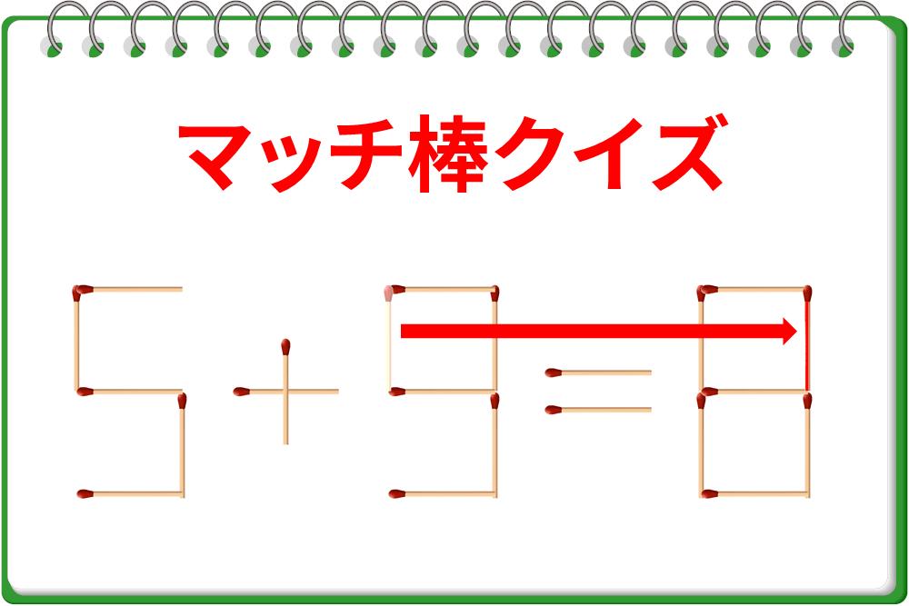 1本マッチ棒を動かして「5+9=6」を正しい式に修正しよう!
