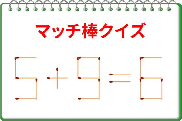 【1分脳トレ】1本マッチ棒を動かして「5+9=6」を正しい式に修正しよう!