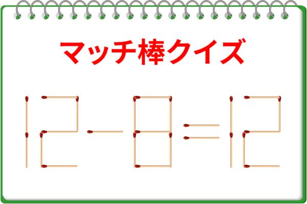 【1分脳トレ】マッチ棒を1本だけ動かして「12-8=12」を正しい式に!