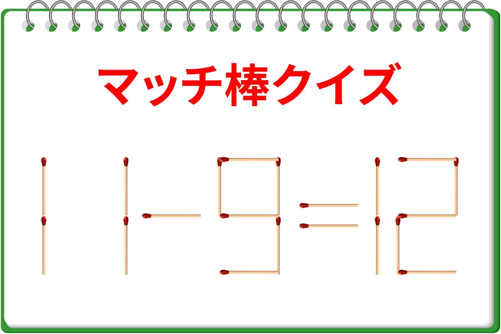 【1分脳トレ】マッチ棒を1本動かして「11-9=12」を正しくしよう!