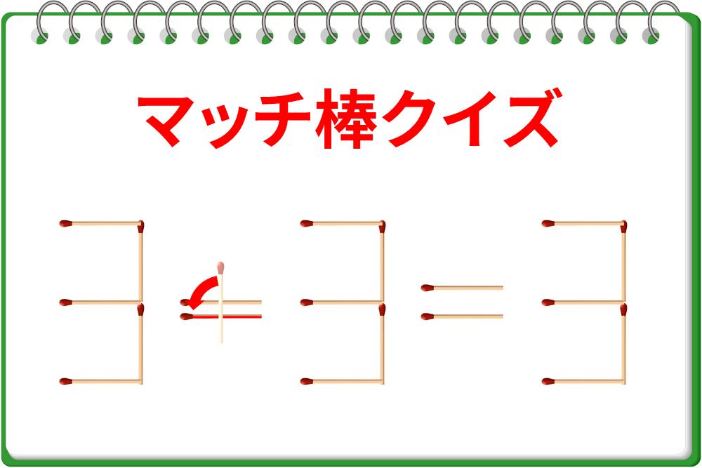 1本だけ動かして「3+3=3」を正しい式にしてください!