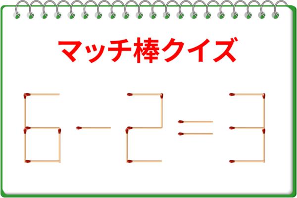 【1分脳トレ】マッチ棒クイズに挑戦!「6-2=3」を正しく直そう!
