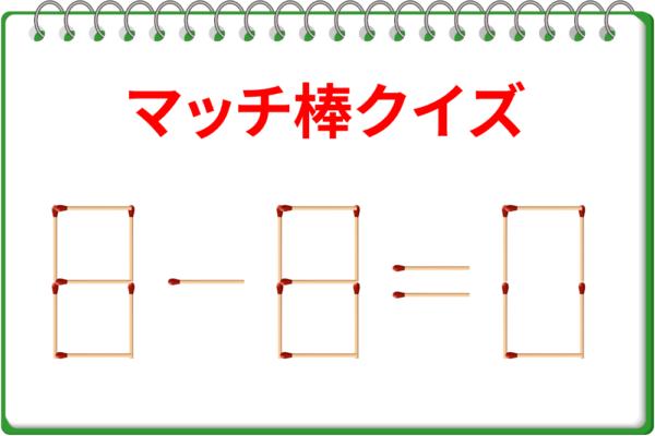 【1分脳トレ】マッチ棒1本を動かして「8-8=0」を別の正しい式に!