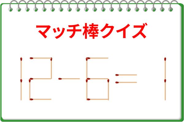 【1分脳トレ】動かしていいのは1本だけ!「12-6=1」を正しい式に!