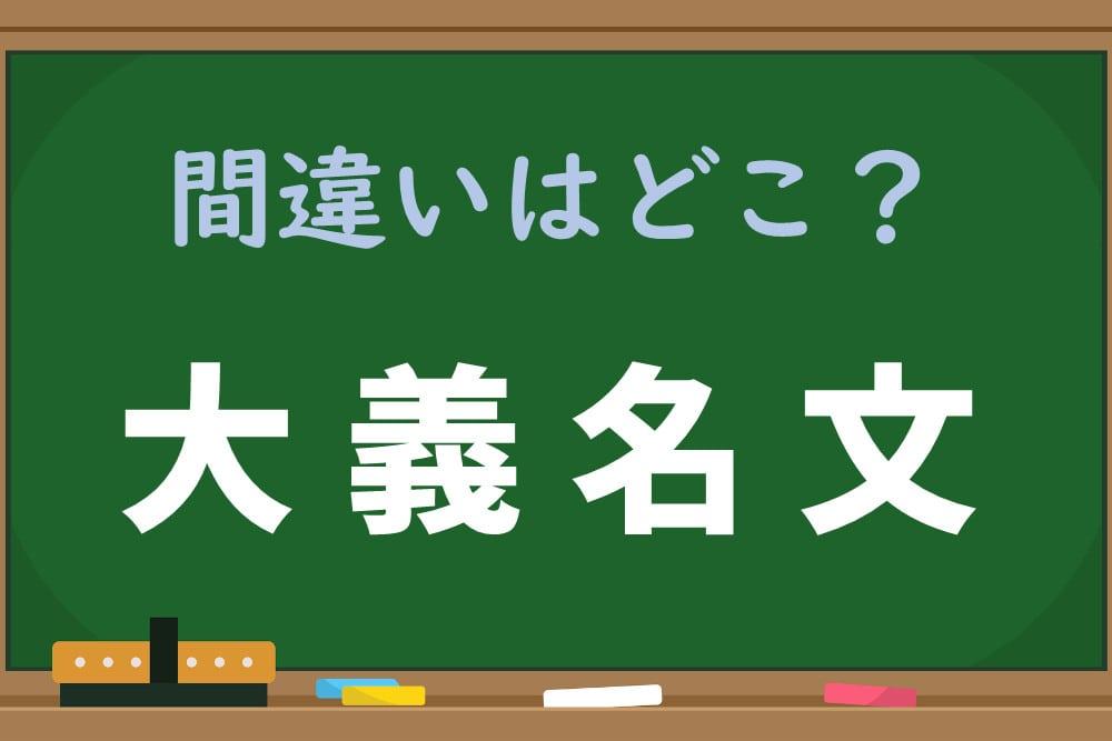 【1分脳トレ】どこかおかしい!?「大義名文」の間違いはどこ?