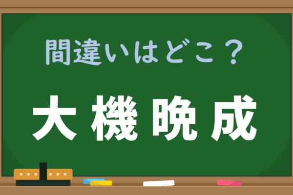【1分脳トレ】「たいきばんせい」を漢字で書くと…?間違いはどこ?