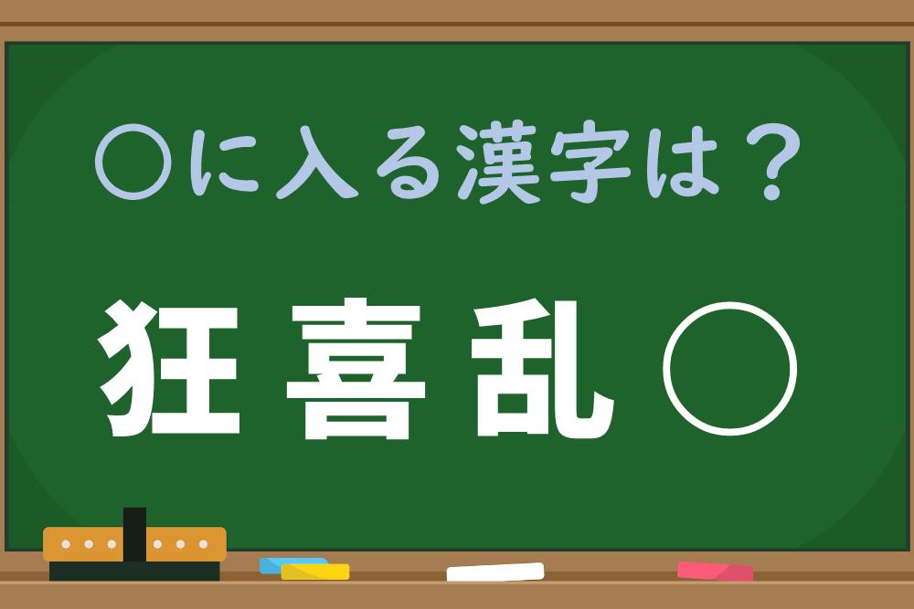 【1分脳トレ】嬉しすぎ♪「きょうきらんぶ」空白にはどんな漢字が入る?