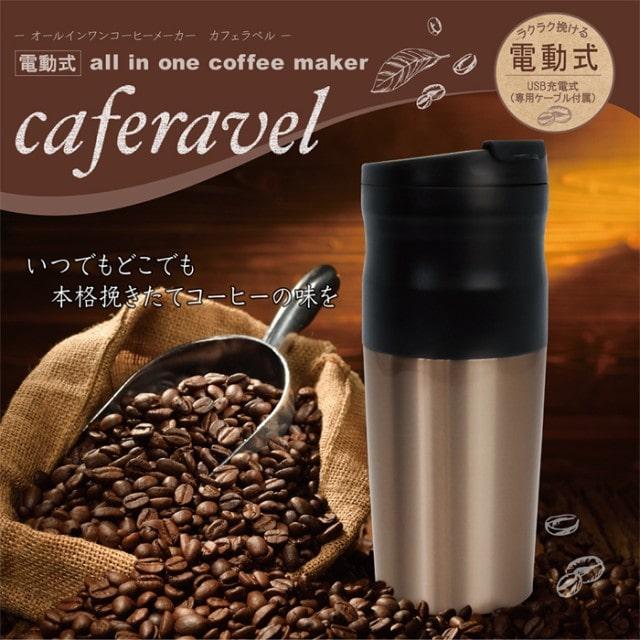 オールインワン コーヒーメーカー カフェラベル MEK-62