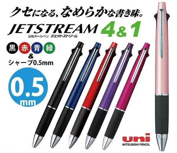 ジェットストリーム 4&1 MSXE5-1000 0.5mm 4色ボールペン シャープペンシル 三菱鉛筆 多機能ペン