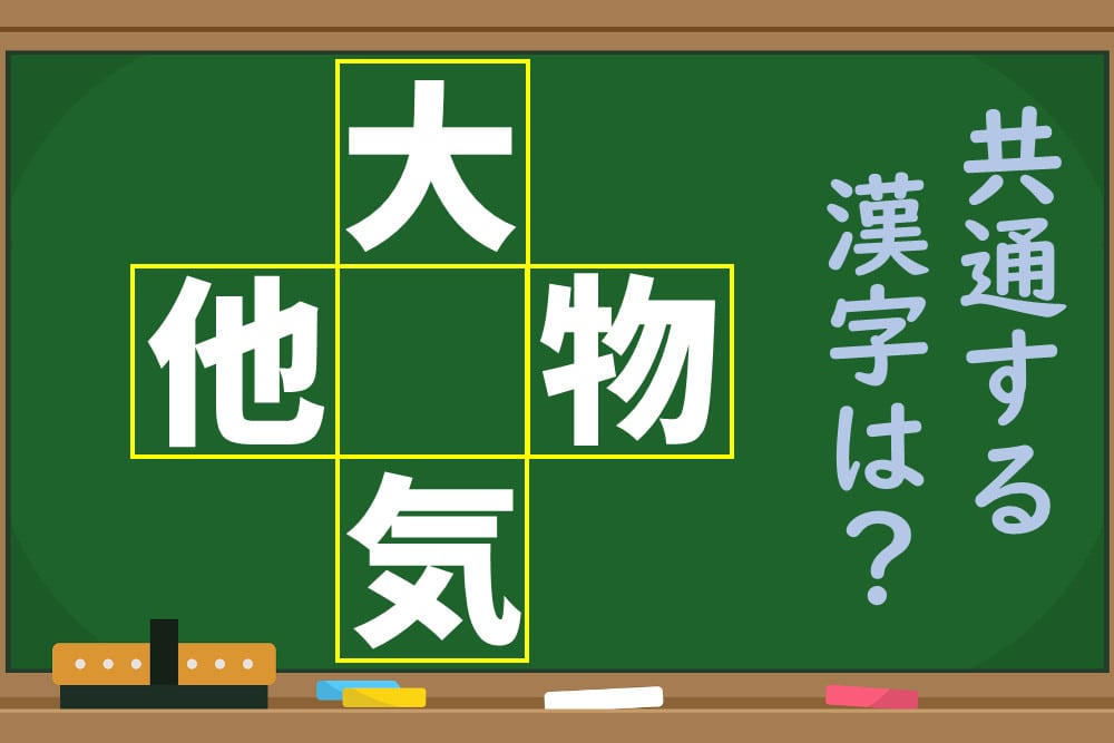 「大○、他○、○物、○気」○に共通する漢字は?