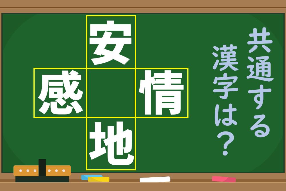「安○、感○、○地、○情」○に共通する漢字は?