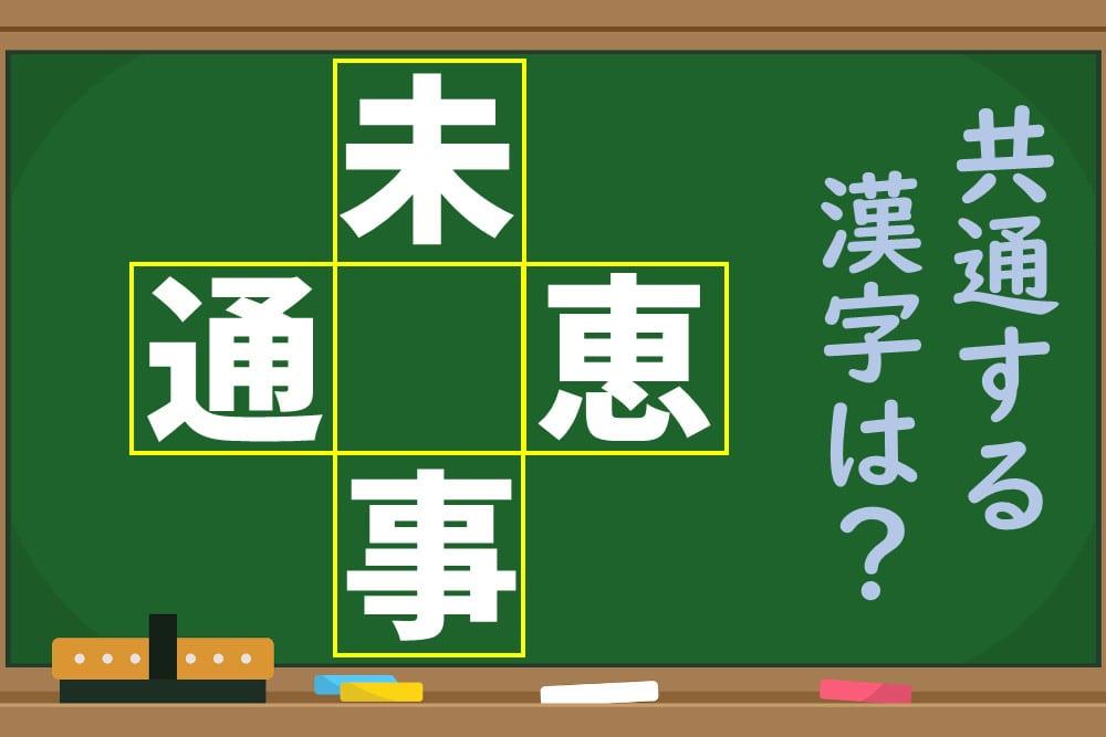 【1分脳トレ】「未○、通○、○恵、○事」○に共通する漢字は?