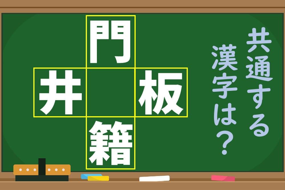 「門○、井○、○板、○籍」○に共通する漢字は?