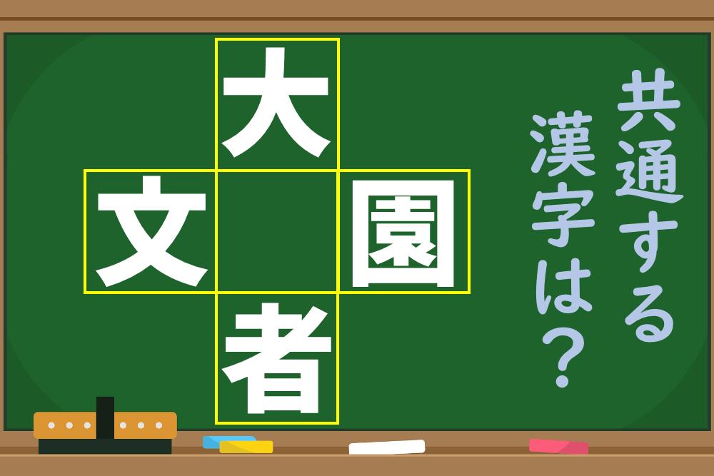 「○」には同じ文字が入ります!何という文字?