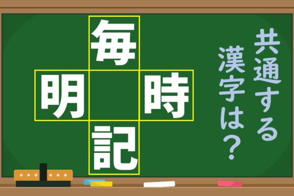 【1分脳トレ】「明○」「○記」など4つの言葉に共通する漢字は?