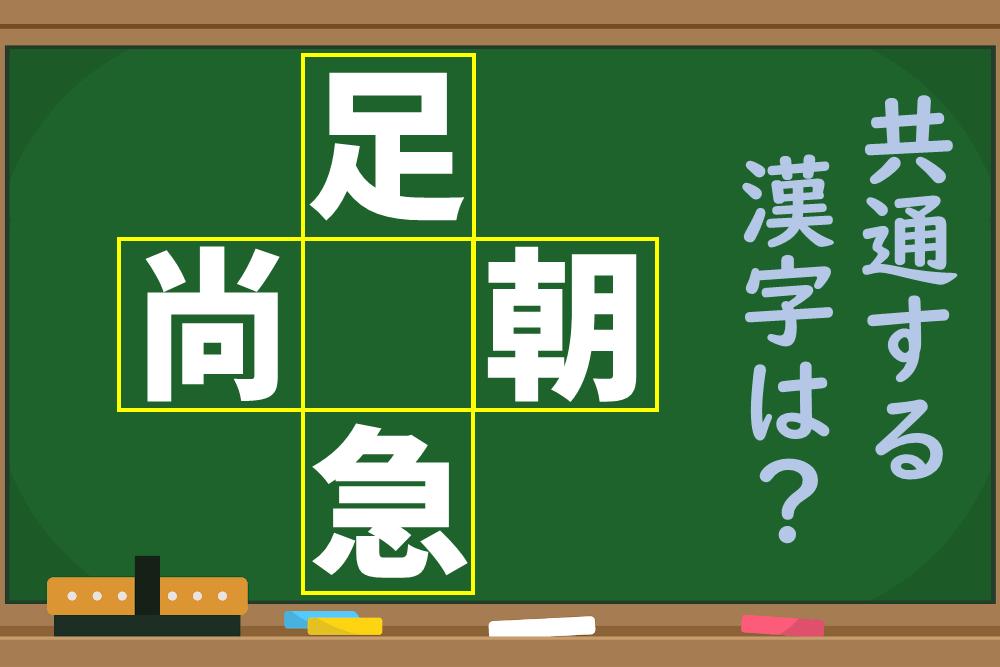 「足○」など4つの熟語に共通する字は?