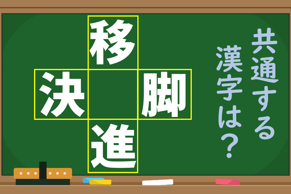 「移○」などに共通する小2で習う漢字は何?