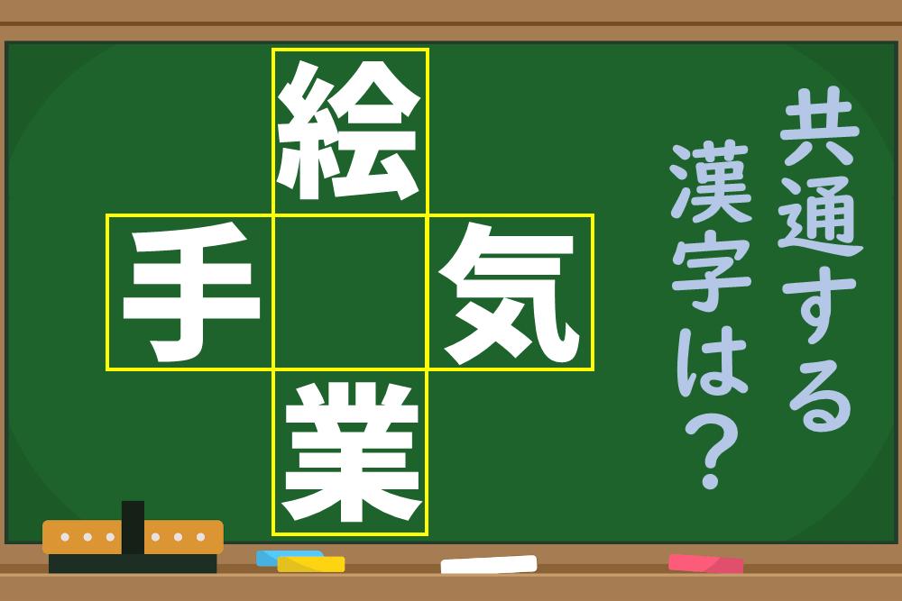 4つの熟語に共通する漢字は?