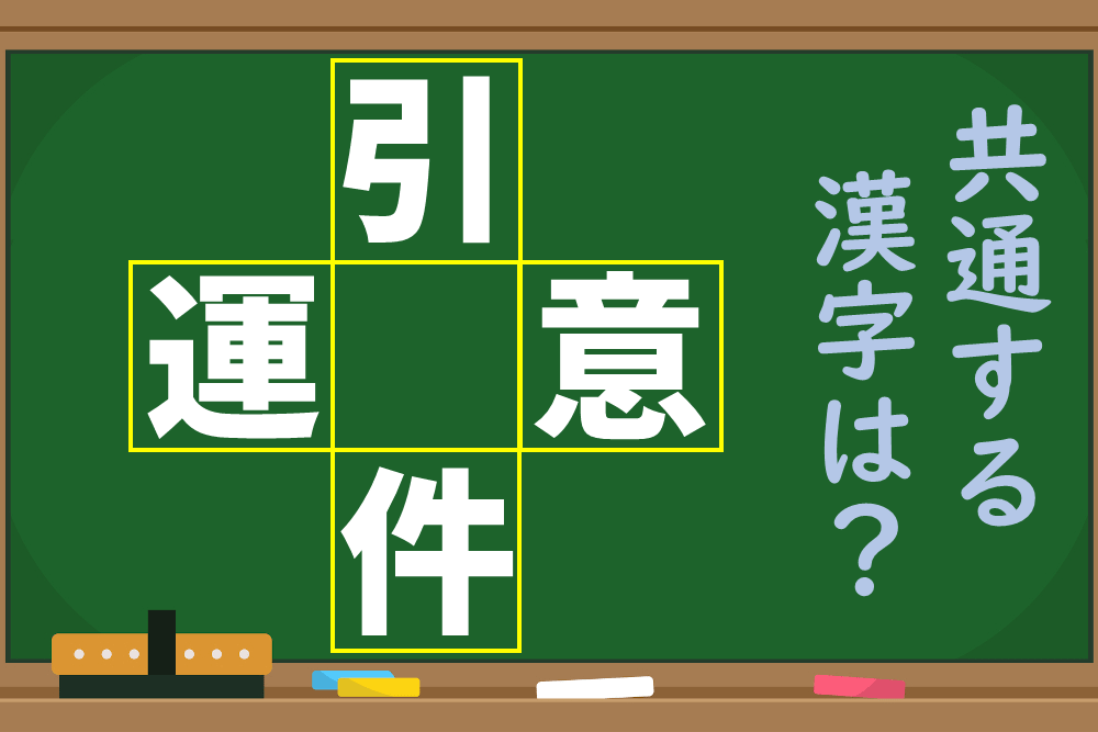真ん中にどんな漢字を入れたら熟語が完成する?