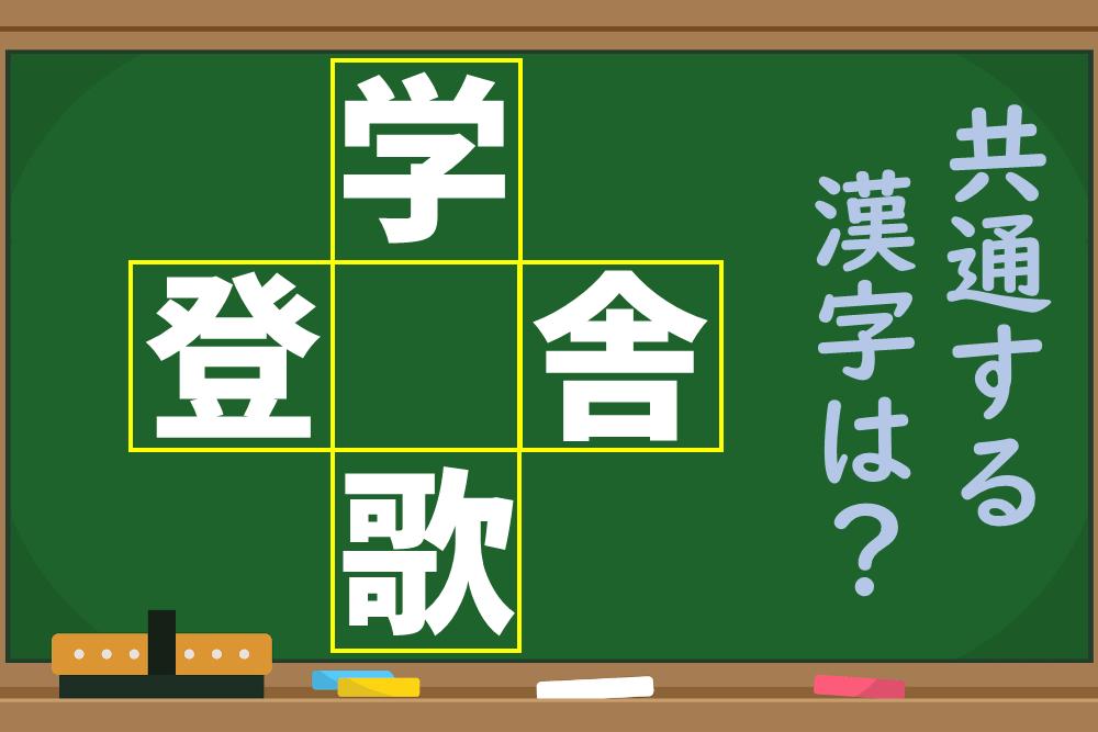何という字を入れたら4つの熟語が完成するでしょう?
