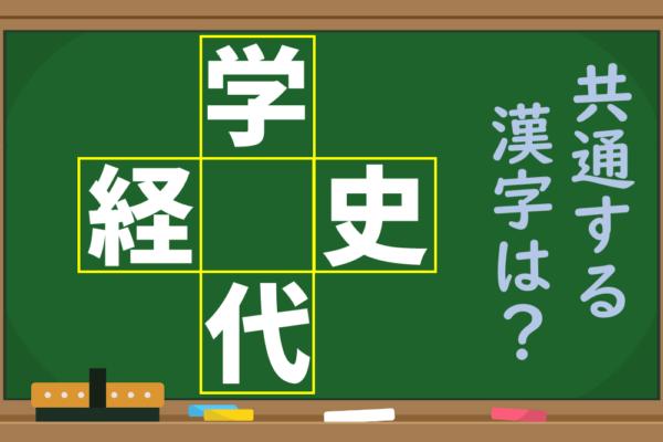 【1分脳トレ】4つの熟語に共通する漢字は何?