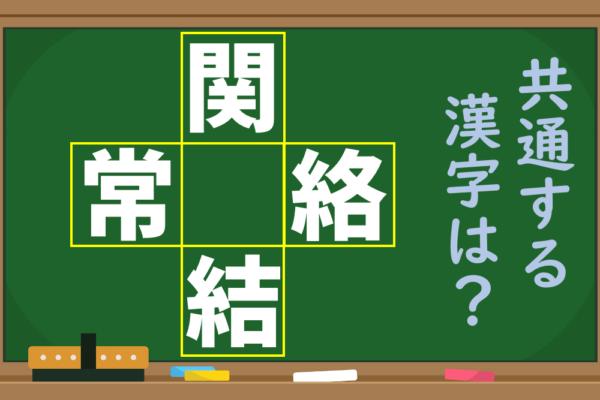 【1分脳トレ】4つの熟語に共通する漢字を見つけよう!