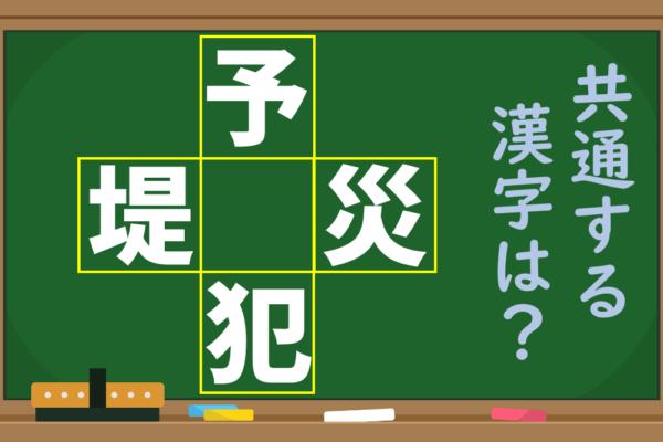 【1分脳トレ】4つの熟語に共通する漢字を考えよう!