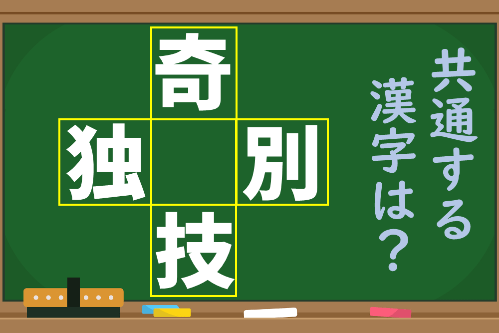 【1分脳トレ】中心に漢字を入れて4つの熟語を完成しよう!