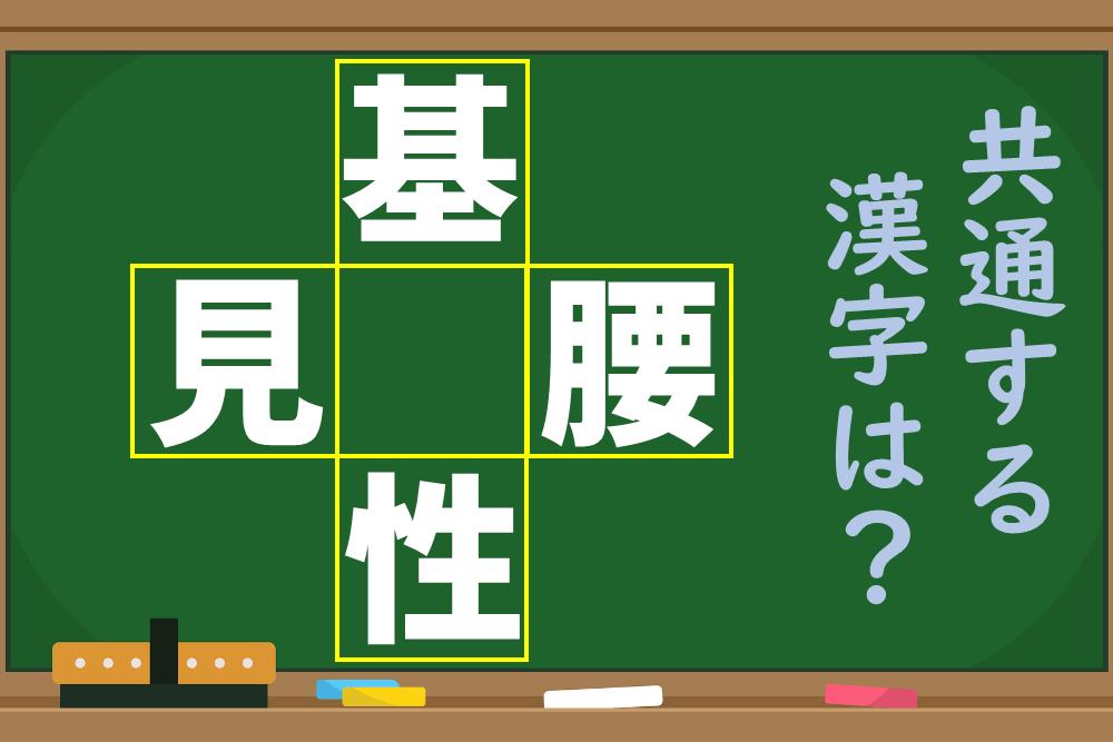 【1分脳トレ】4つの漢字に共通する文字は何が入る?