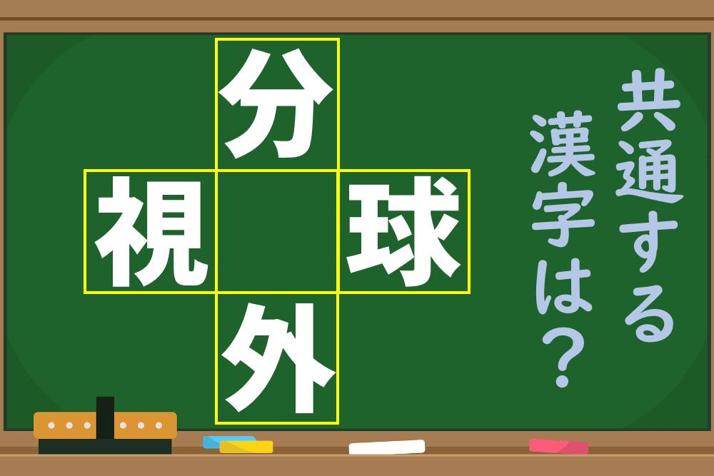 【1分脳トレ】4つの熟語に共通する漢字は何でしょうか?