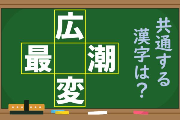 【1分脳トレ】4つの熟語が完成します!何という字を入れれば良いでしょう?