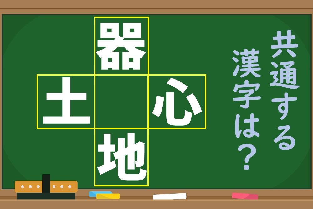 【1分脳トレ】4つの言葉に共通する漢字は何?