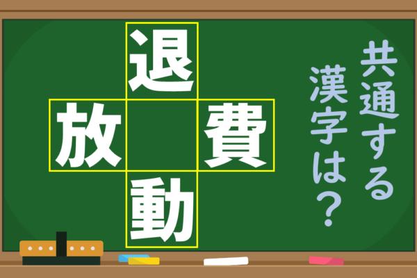【1分脳トレ】4つの熟語に共通する漢字は?