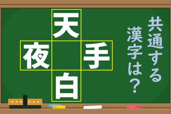 【1分脳トレ】「土、糸、日、ノ」を組み合わせるとできる漢字は?