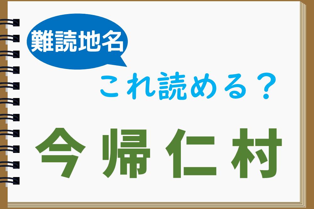 高難易度!「今帰仁村」の地名を読んでみて!