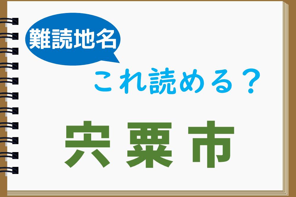 難易度S級!難読地名「宍粟市」の読みは?