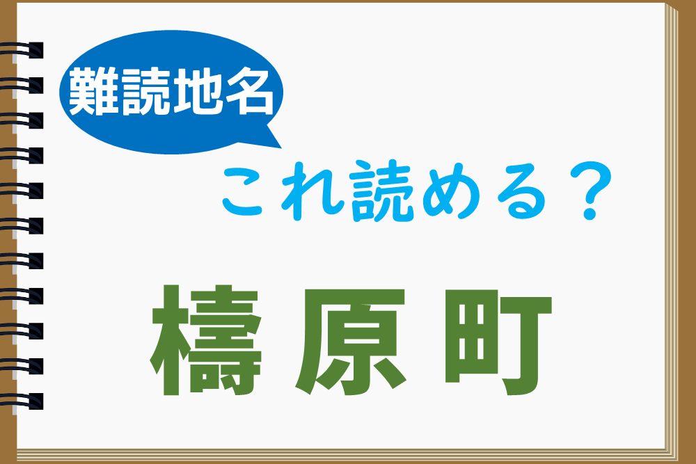 知らない漢字がある!?「檮原町」の読み方は?