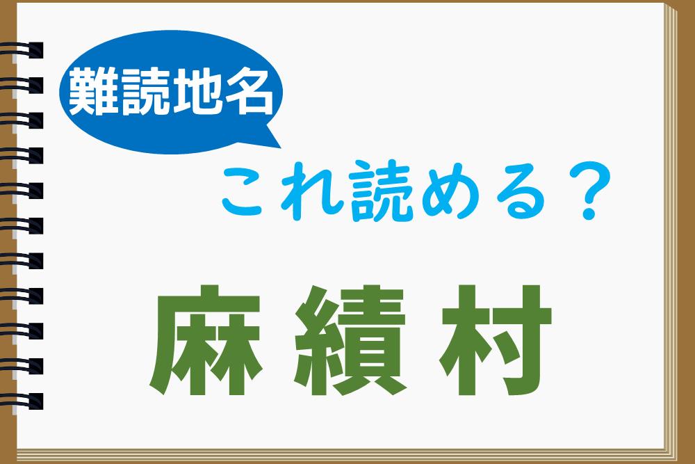 「麻績村」の読み方を知っていますか?