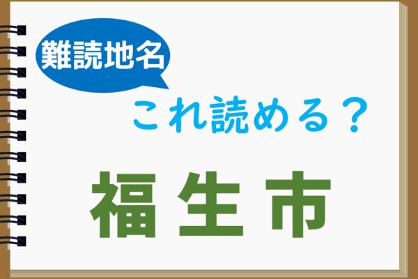 【1分脳トレ】簡単そうで読めない!?「福生市」をどう読む?