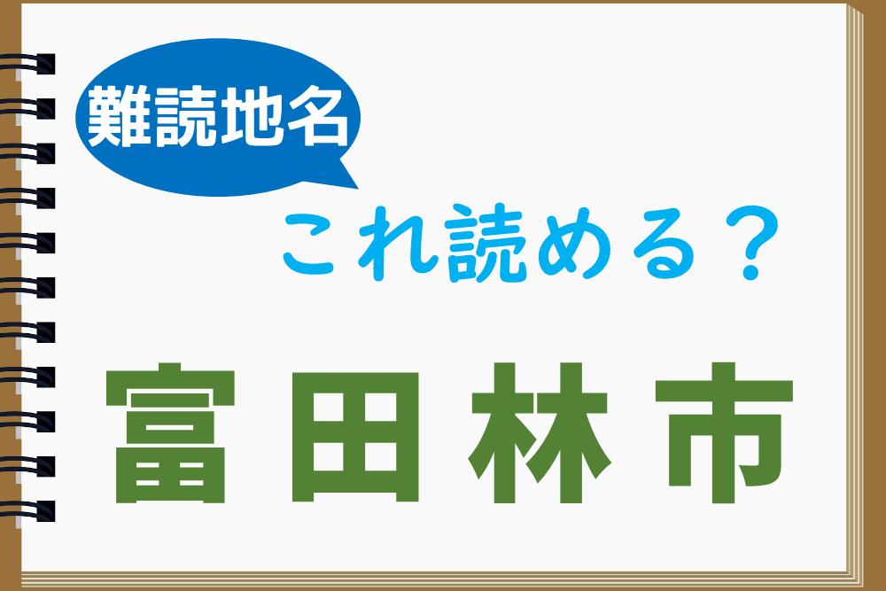 わりと有名?「富田林市」の読みを知っていますか?