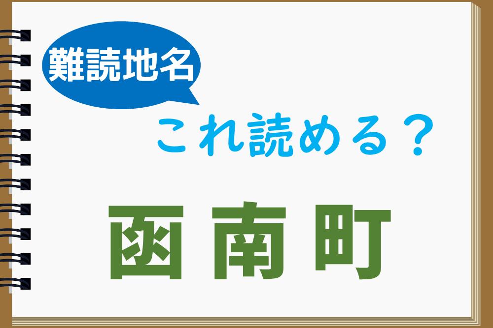 見たことある字なのに難読?「函南町」をどう読む?