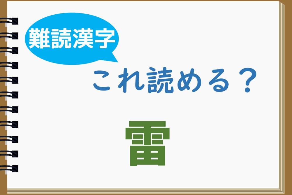 """「雷」の""""かみなり""""以外の読み方は?"""
