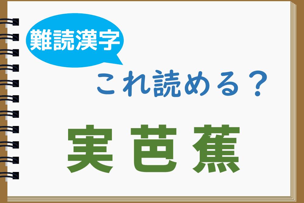 難読漢字問題「実芭蕉」はいったい何?