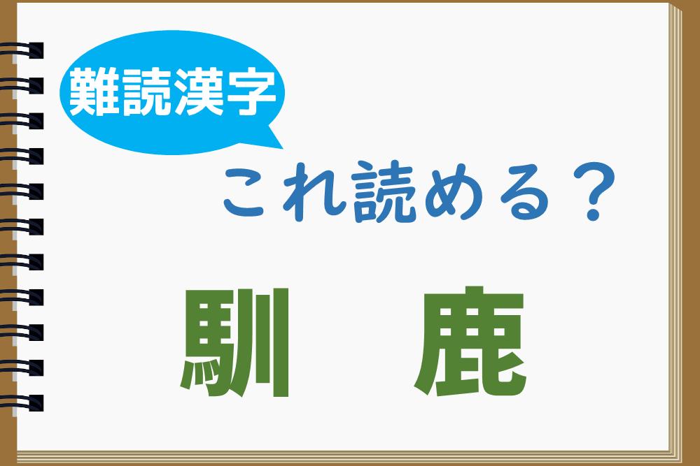 あの動物を漢字で書くと「馴鹿」に!「鹿」から解き明かそう!