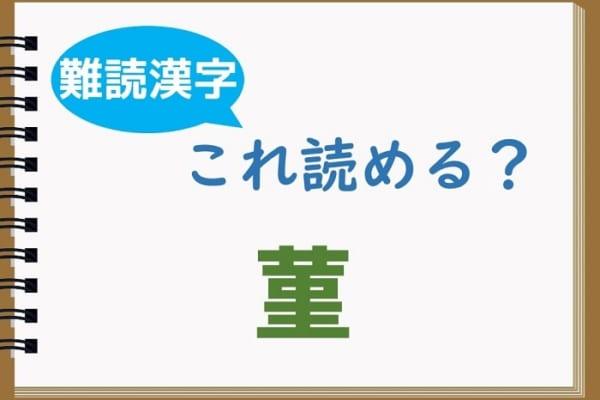 【1分脳トレ】「菫」はなんて読む?誰もが知ってるあの花の名前!