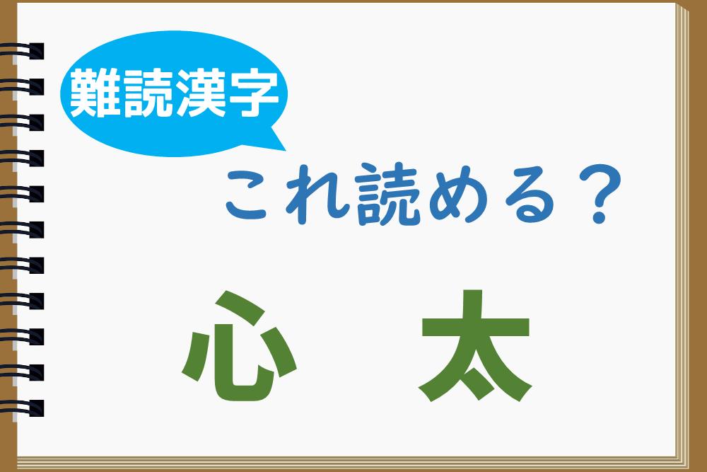 知らないと読むのは難しい!?「心太」はどう読む?
