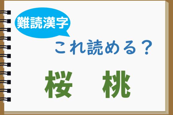 【1分脳トレ】ほとんどの人が知っているのに読めない!「桜桃」は何と読む?