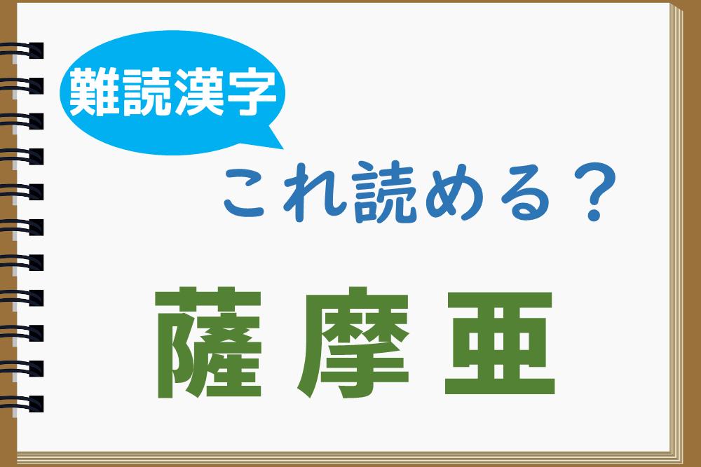 「薩摩亜」はある国の名前!その読み方は?